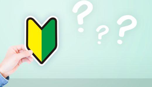 【ブログの作り方】初心者は「何を」「どこから」「無料は?」の答え