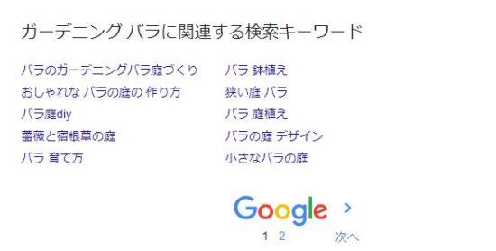 Google検索結果_ガーデニング バラに関する検索キーワード_20200925画像キャプチャ