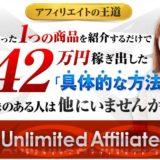 アンリミテッドアフィリエイト2.0公式サイトトップキャプチャ