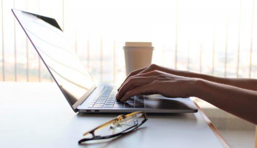【ネットビジネスブログの作り方】最初から失敗しない方法
