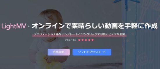 LightMV公式サイトキャプチャ