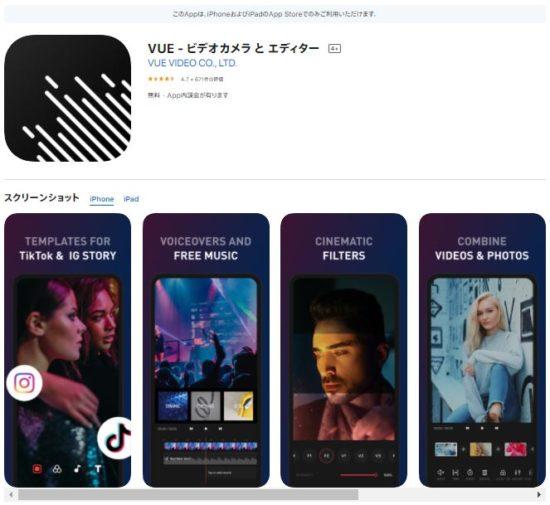 VUE appstore公式サイト
