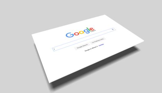 【グーグルアドセンスブログの作り方】失敗しない注意点まとめ