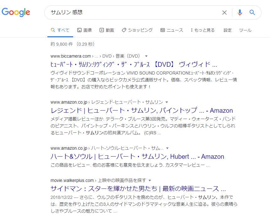 サムリン感想google検索結果