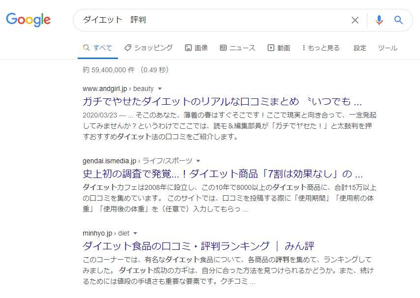 ダイエット評判google検索結果