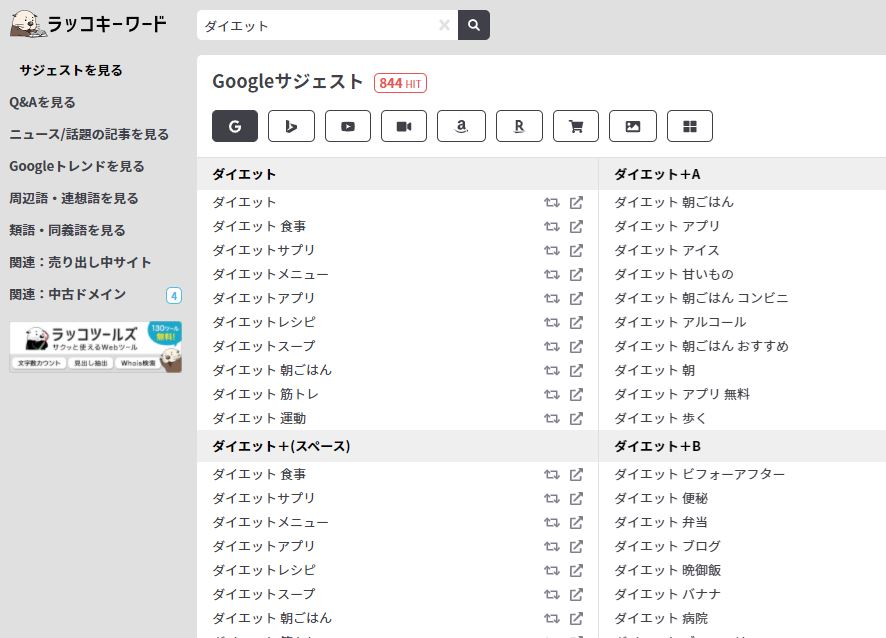 ラッコキーワード_ダイエット検索結果JPG