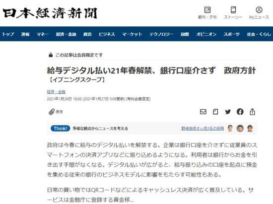 20210116日経新聞デジタル記事キャプチャ