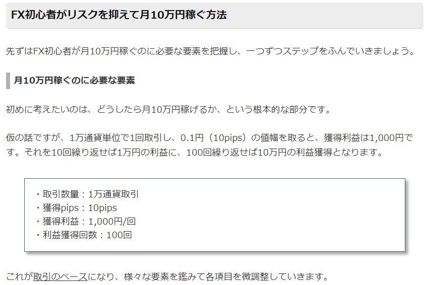 FX初心者がリスクを抑えて月10万円稼ぐのに必要な要素_マネーの達人記載引用