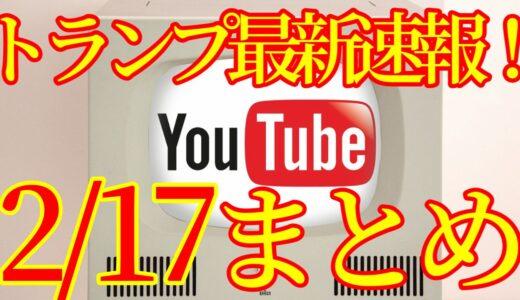 【2021.02.17】トランプ最新速報Youtubeまとめ!アメリカ大統領選挙その後、ネサラゲサラ関連
