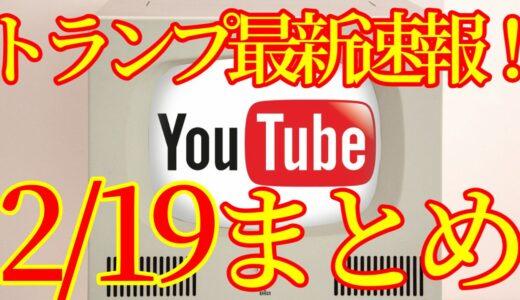 【2021.02.19】トランプ最新速報Youtubeまとめ!アメリカ大統領選挙その後、ネサラゲサラ関連