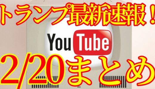 【2021.02.20】トランプ最新速報Youtubeまとめ!アメリカ大統領選挙その後、ネサラゲサラ関連