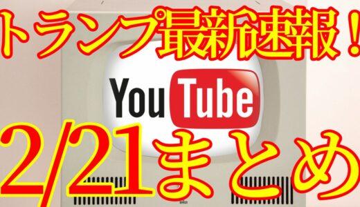 【2021.02.21】トランプ最新速報Youtubeまとめ!アメリカ大統領選挙その後、ネサラゲサラ関連