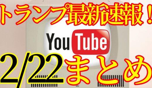 【2021.02.22】トランプ最新速報Youtubeまとめ!アメリカ大統領選挙その後、ネサラゲサラ関連
