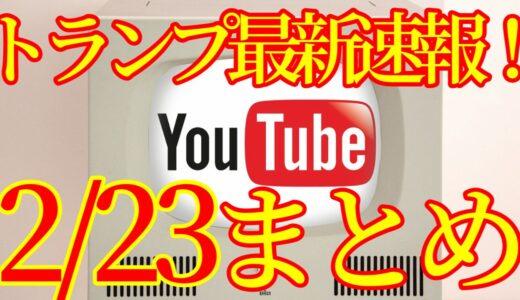 【2021.02.23】トランプ最新速報Youtubeまとめ!アメリカ大統領選挙その後、ネサラゲサラ関連