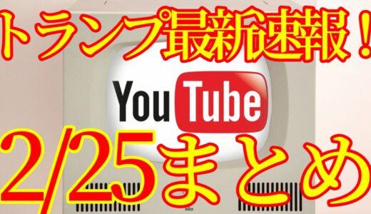 【2021.02.25】トランプ最新速報Youtubeまとめ!アメリカ大統領選挙その後、ネサラゲサラ関連