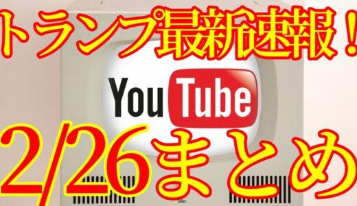 【2021.02.26】トランプ最新速報Youtubeまとめ!アメリカ大統領選挙その後、ネサラゲサラ関連