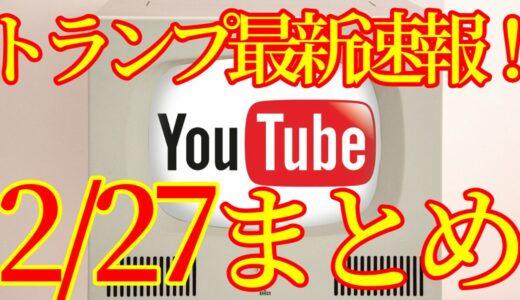 【2021.02.27】トランプ最新速報Youtubeまとめ!アメリカ大統領選挙その後、ネサラゲサラ関連