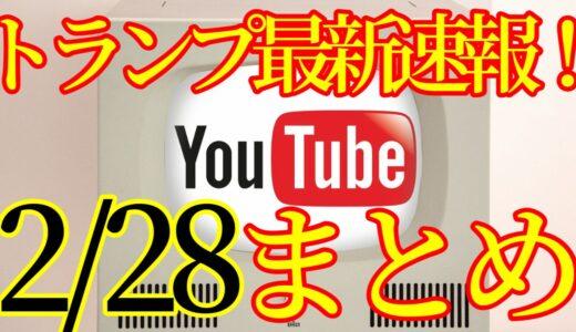 【2021.02.28】トランプ最新速報Youtubeまとめ!アメリカ大統領選挙その後、ネサラゲサラ関連