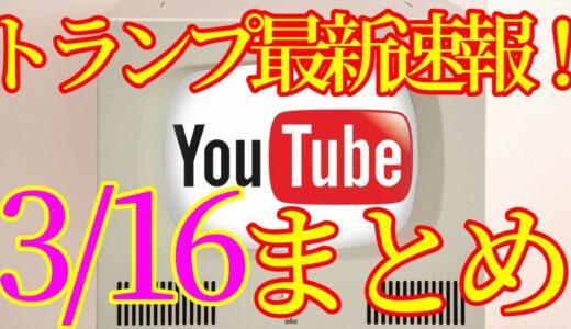 【2021.03.16】トランプ最新速報Youtubeまとめ!アメリカ大統領選挙その後、ネサラゲサラ関連