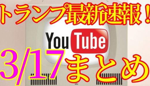 【2021.03.17】トランプ最新速報Youtubeまとめ!アメリカ大統領選挙その後、ネサラゲサラ関連