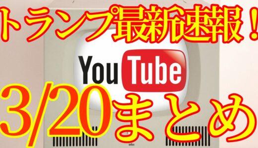 【2021.03.20】トランプ最新速報Youtubeまとめ!アメリカ大統領選挙その後、ネサラゲサラ関連
