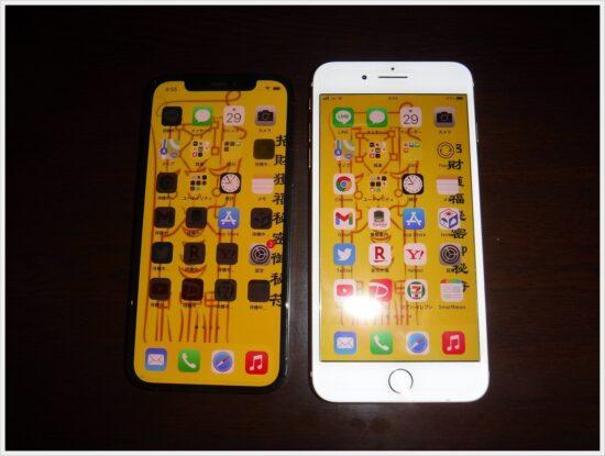 iPhone8plusからiPhone12proへデータ転送3