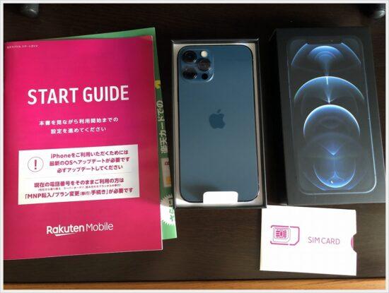 楽天モバイルiPhone12pro荷姿4