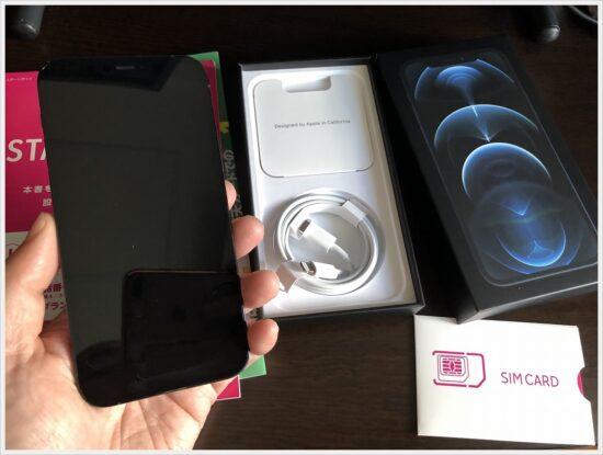 楽天モバイルiPhone12pro荷姿5